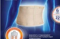 Корсет ортопедический противорадикулитный 312 OrtoNik шир.22мм с/у